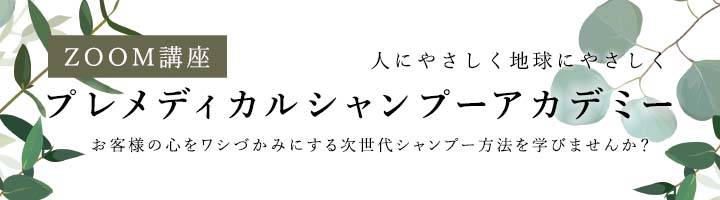 五感マイスターセミナー初級コース